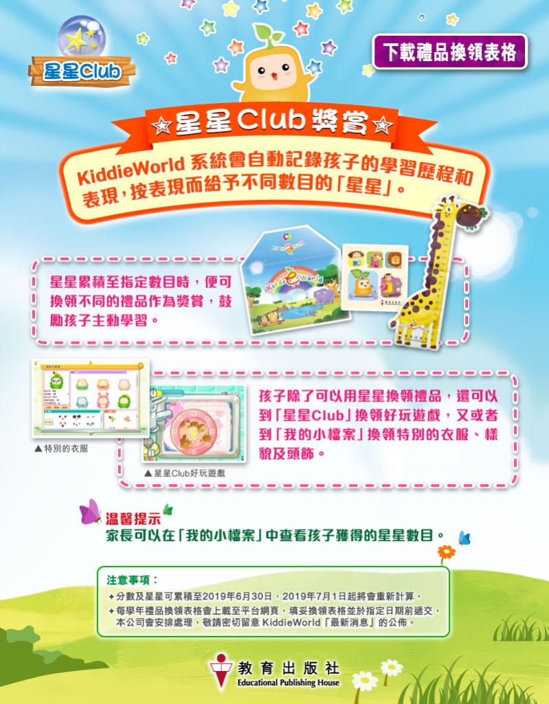 club-popup18-19