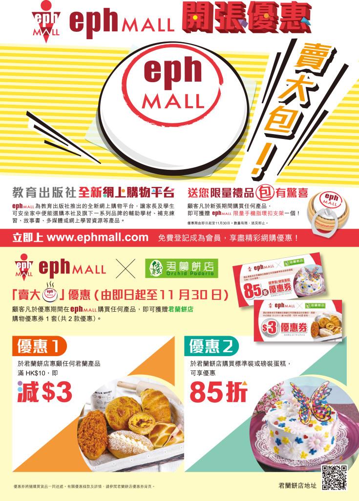 Pr143s_eph Mall x Padaria A3 leaflet_preview9