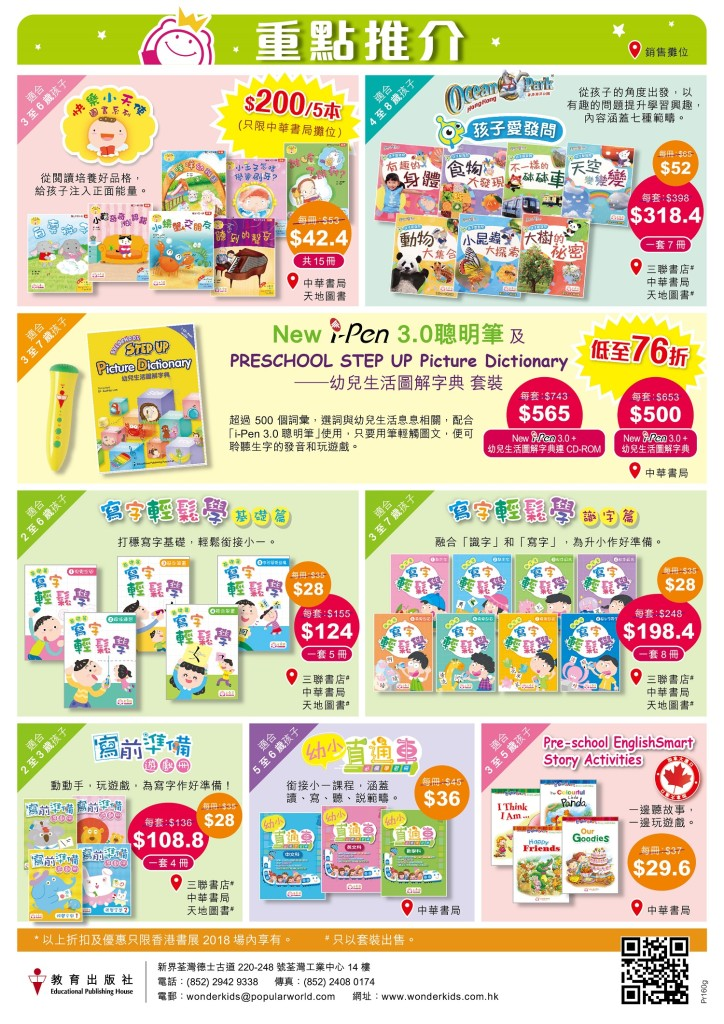 YC 書展 Leaflet_edm2.jpg