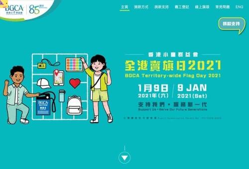coupon-code-flagday.bgca_.org_.hk-1606092222183